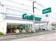 ガリバー 旭川永山店の店舗画像