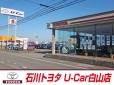 石川トヨタ自動車(株) U−Car白山店の店舗画像