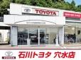 石川トヨタ自動車(株) 穴水店の店舗画像