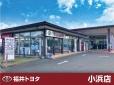 福井トヨタ 小浜店の店舗画像