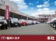 福井トヨタ U−Carピア 本社の店舗画像