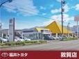 福井トヨタ 敦賀店の店舗画像