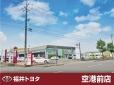 福井トヨタ 福井トヨタ 空港前店の店舗画像