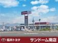 福井トヨタ サンドーム南店の店舗画像