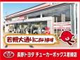 長野トヨタ チューカーボックス徳間店の店舗画像