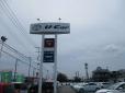 静岡トヨタ U−Car三島の店舗画像