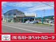 トヨペット小松店中古車 の店舗画像