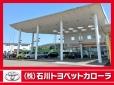 トヨペット七尾店中古車 の店舗画像