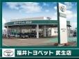 福井トヨペット 武生店の店舗画像