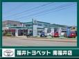 福井トヨペット 南福井店の店舗画像