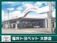 福井トヨペット 大野店の店舗画像