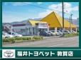 福井トヨペット YOU&i U−Car敦賀展示場の店舗画像