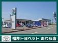 福井トヨペット あわら店の店舗画像