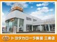 トヨタカローラ新潟 三条店の店舗画像