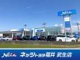 ネッツトヨタ福井 武生店の店舗画像