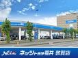 ネッツトヨタ福井 敦賀店の店舗画像