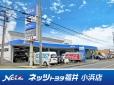 ネッツトヨタ福井 小浜店の店舗画像
