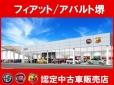 フィアット堺/アルファロメオ堺/アバルト大阪 認定中古車オートエキスパートセンターの店舗画像