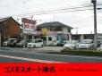 (有)コスモスオート津名 の店舗画像