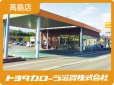 トヨタカローラ滋賀(株) 高島サービスステーションの店舗画像