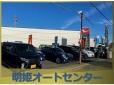明姫オートセンター の店舗画像