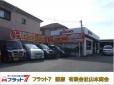 フラット7 播磨 (有)山本商会 の店舗画像