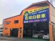 長崎自動車 の店舗画像