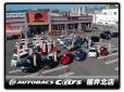 オートバックスカーズ 福井北店の店舗画像
