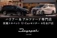 茨城トヨペット株式会社 U−Carセンター6号水戸店の店舗画像