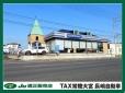 TAX常陸大宮 長嶋自動車(株) の店舗画像