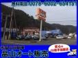 畠山オート販売 の店舗画像