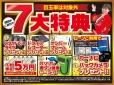 サンライズモータース弘前店 の店舗画像