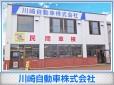 川崎自動車株式会社 の店舗画像