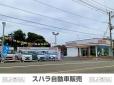 (有)須原自動車商会 スハラ自動車販売の店舗画像