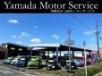 山田モーターサービス の店舗画像