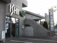 (有)石井自動車 オートプロ・イシイ の店舗画像