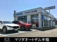 マツダオートザム手稲 の店舗画像