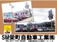 エスエム栄町自動車工業 の店舗画像