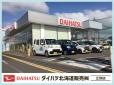 ダイハツ北海道販売(株) 江別店の店舗画像