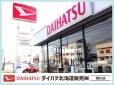 ダイハツ北海道販売(株) 滝川店の店舗画像