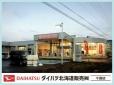 ダイハツ北海道販売(株) 千歳店の店舗画像