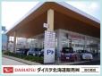ダイハツ北海道販売(株) 宮の森店の店舗画像