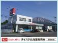 ダイハツ北海道販売(株) 倶知安店の店舗画像