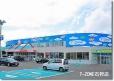 札幌トヨタ自動車(株) T−ZONEいしかりの店舗画像