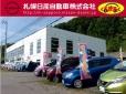 札幌日産自動車(株) 小樽カープラザの店舗画像
