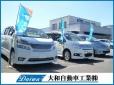 大和自動車工業(株) マイカーセンターの店舗画像