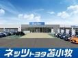 ネッツトヨタ苫小牧(株) ブルーツイン.の店舗画像