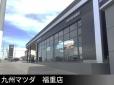 九州マツダ 福重店の店舗画像