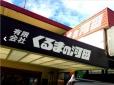 くるまの河田 の店舗画像