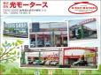 (株)光モータース の店舗画像